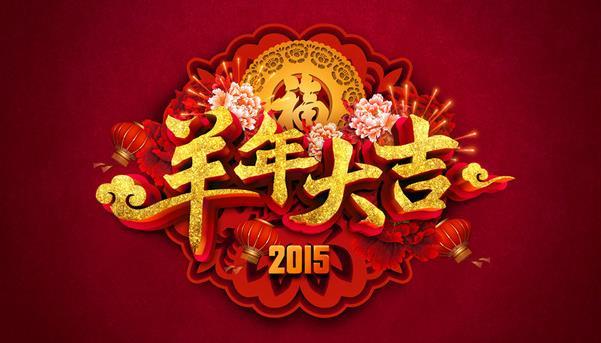 惠州市盛亿博国际网站实业有限公司祝新老客户新年快乐!