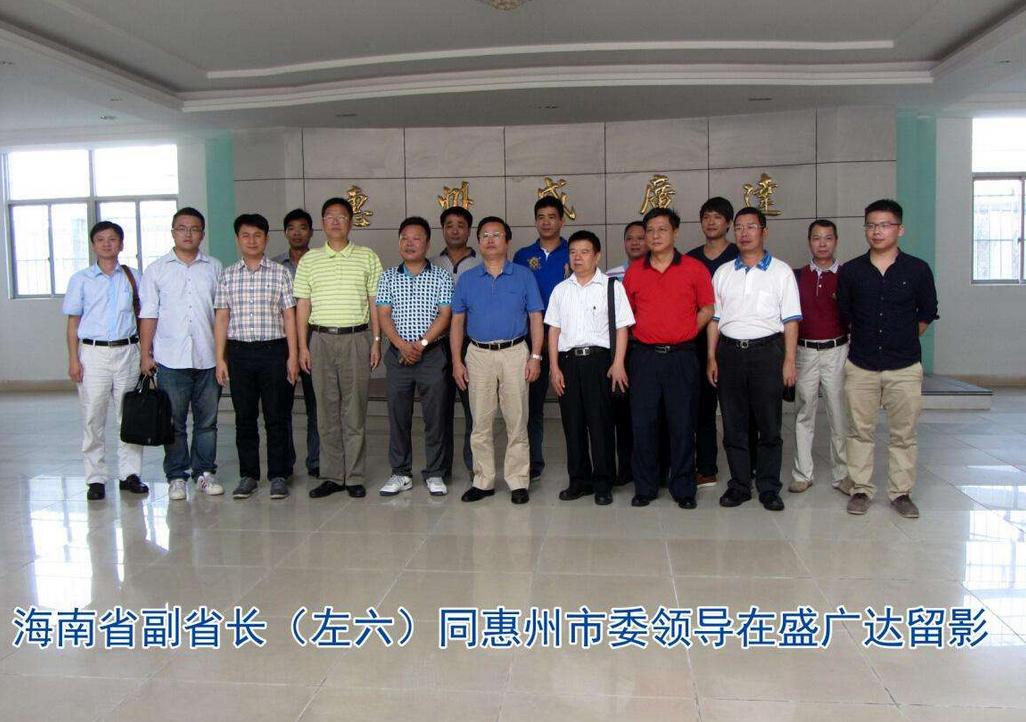 海南副省长带队亲临惠州盛亿博国际网站